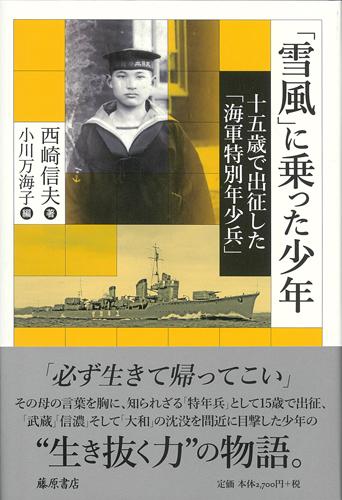 「雪風」に乗った少年 十五歳で出征した「海軍特別年少兵」
