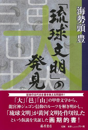 「琉球文明」の発見
