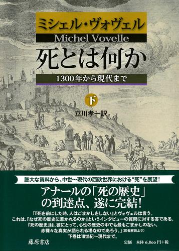 死とは何か――1300年から現代まで 下(全2分冊)