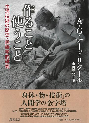 作ること 使うこと 生活技術の歴史・民族学的研究