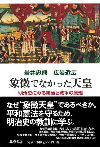 象徴でなかった天皇 明治史にみる統治と戦争の論理