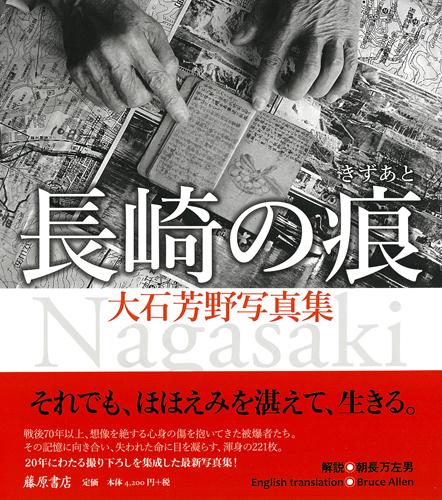 長崎の痕(きずあと) 大石芳野写真集
