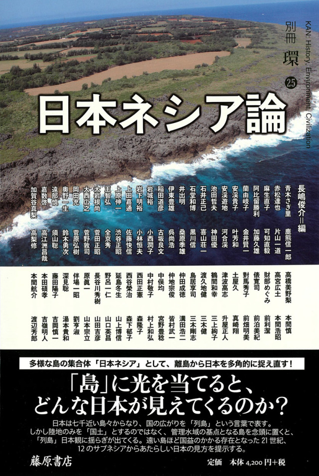 別冊『環』25号 『日本ネシア論』 長嶋俊介編