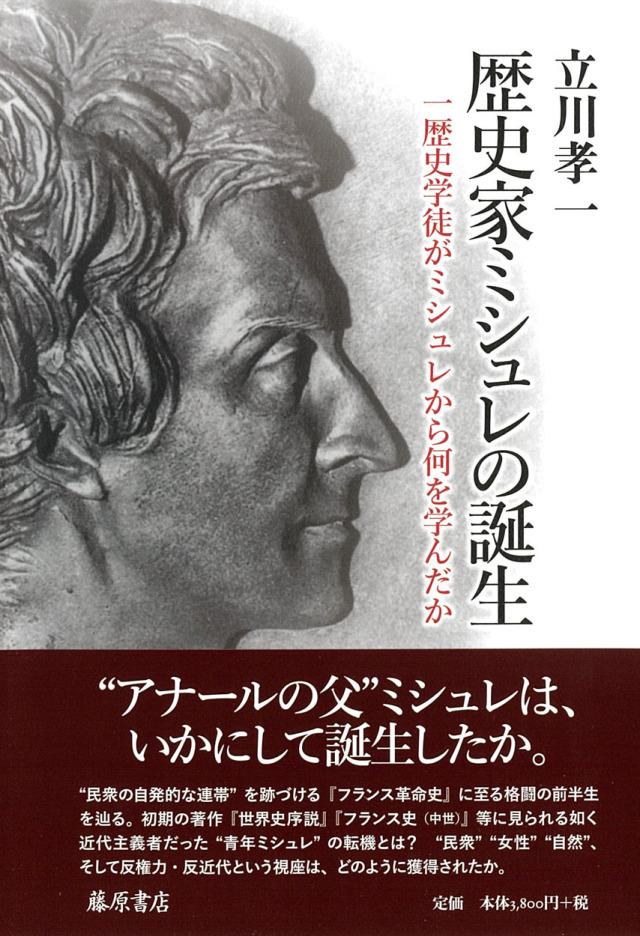歴史家ミシュレの誕生  一歴史学徒がミシュレから何を学んだか
