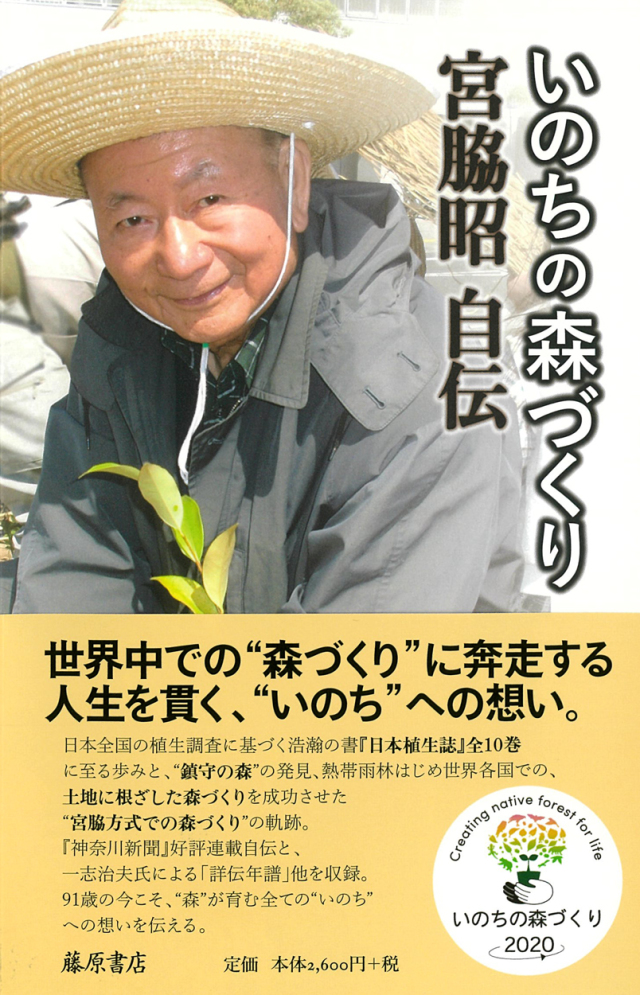 いのちの森づくり――宮脇昭自伝
