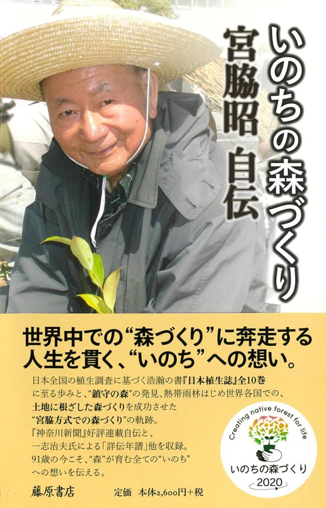 いのちの森づくり 宮脇昭 自伝