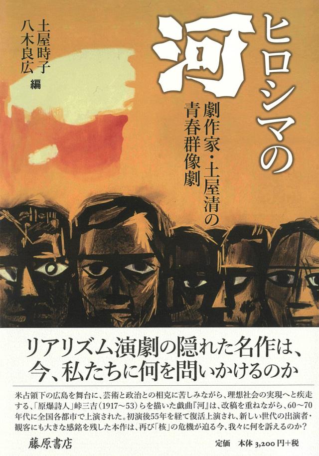 ヒロシマの『河』――劇作家・土屋清の青春群像劇