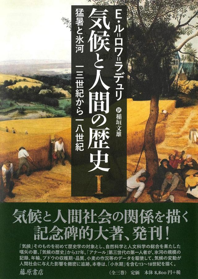 気候と人間の歴史(全3巻) 1 猛暑と氷河 13世紀から18世紀