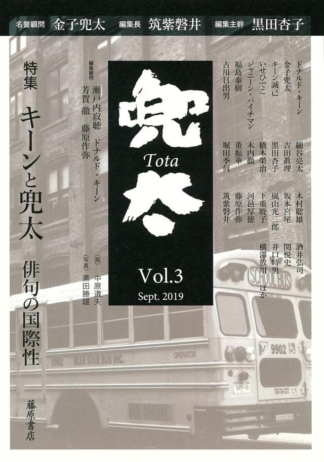 雑誌『兜太 TOTA』 vol.3〈特集〉 キーンと兜太――俳句の国際性(Sept. 2019)