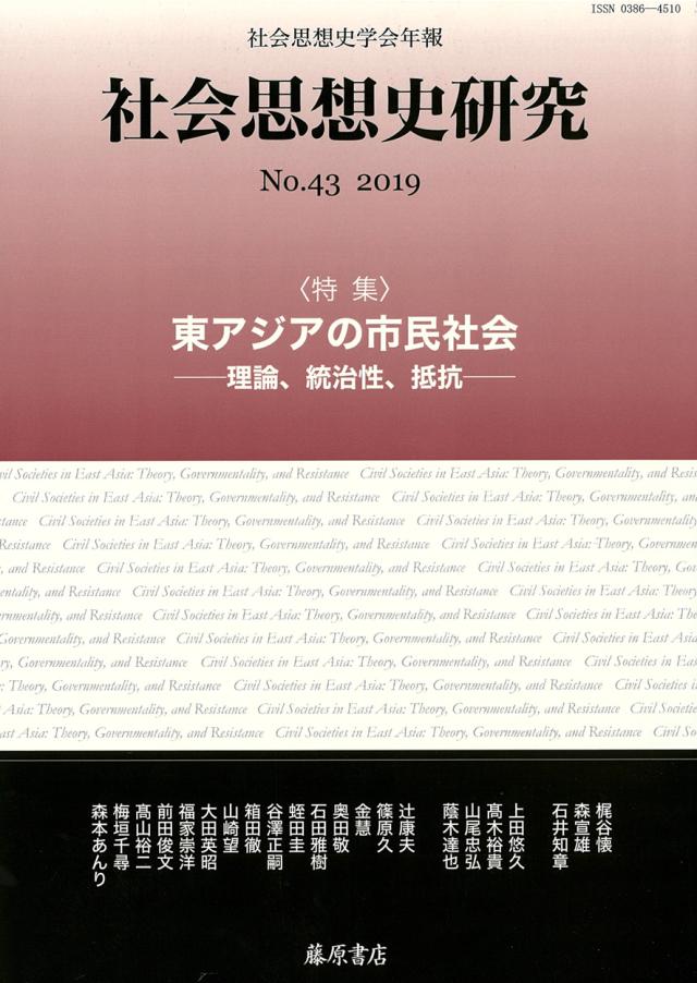〔社会思想史学会年報〕社会思想史研究 No.43 [特集]東アジアの市民社会――理論、統治性、抵抗