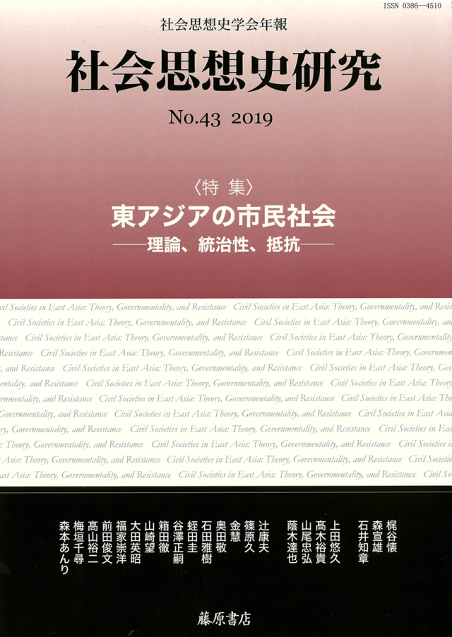 〔社会思想史学会年報〕社会思想史研究 No.43 特集:東アジアの市民社会――理論、統治性、抵抗――