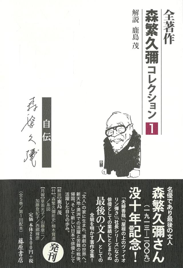 全著作〈森繁久彌コレクション〉第1巻 道――自 伝[第1回配本](全5巻)