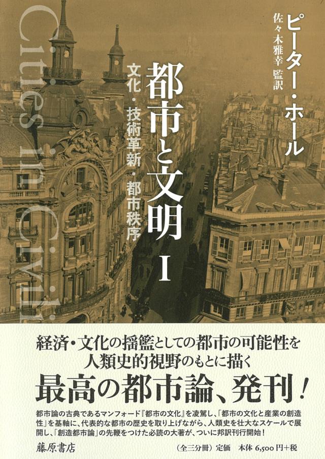 都市と文明1 文化・技術革新・都市秩序 (全3分冊)