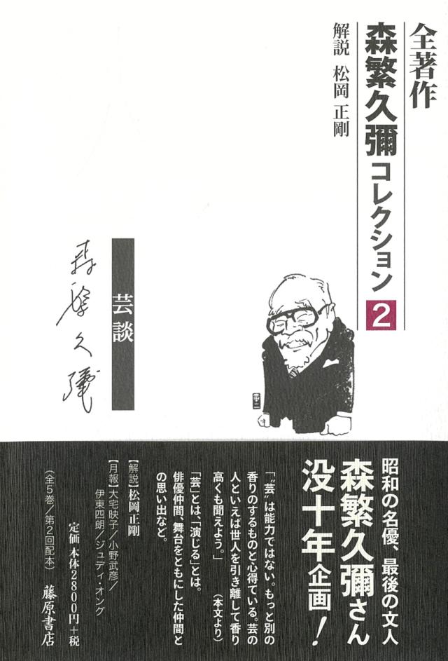 全著作〈森繁久彌コレクション〉第2巻 人――芸 談[第2回配本](全5巻)