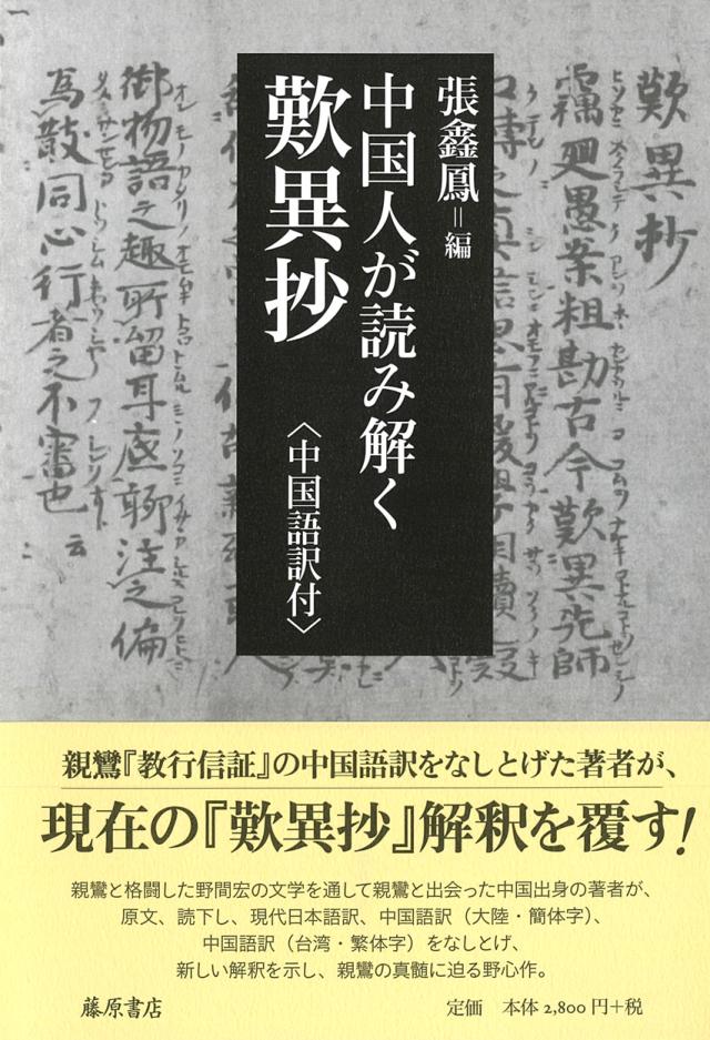 中国人が読み解く 歎異抄〈中国語訳付〉