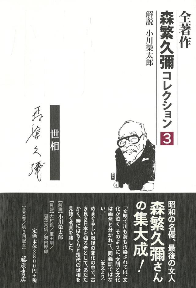 全著作〈森繁久彌コレクション〉 第3巻 情――世 相 [第3回配本](全5巻)
