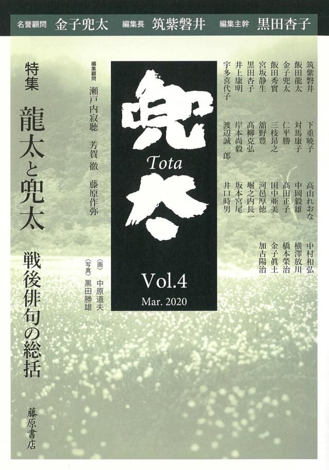 雑誌『兜太 TOTA』vol.4 (Mar. 2020)  〈特集〉龍太と兜太――戦後俳句の総括