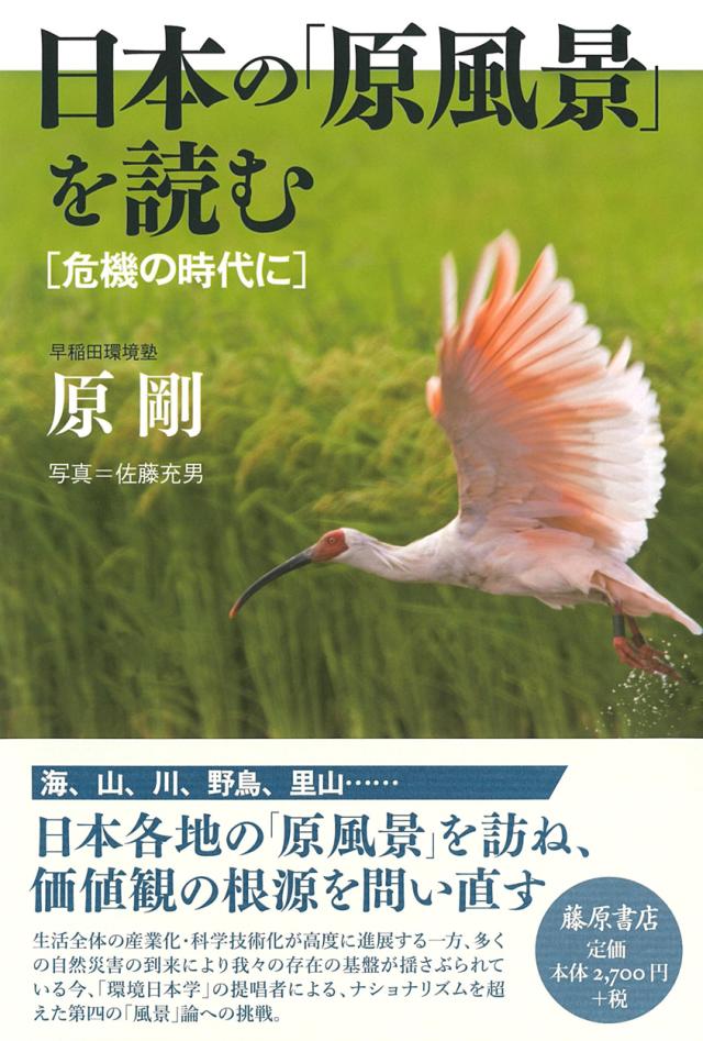 日本の「原風景」を読む――危機の時代に