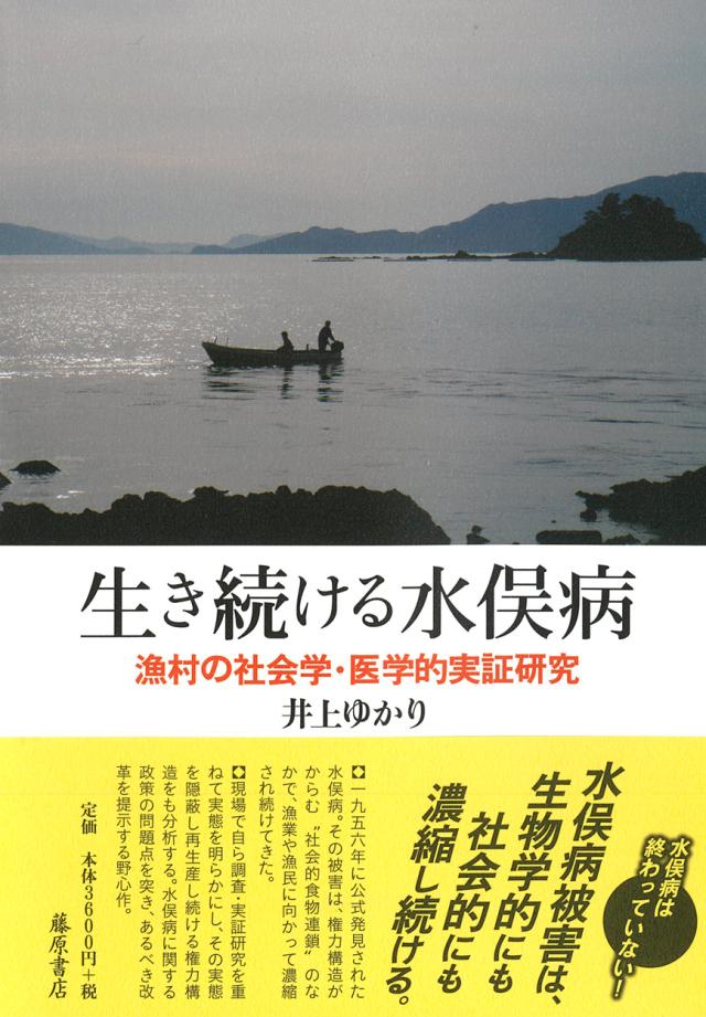 生き続ける水俣病――漁村の社会学・医学的実証研究