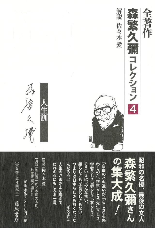 全著作〈森繁久彌コレクション〉第4巻 愛――人生訓 [第4回配本](全5巻)