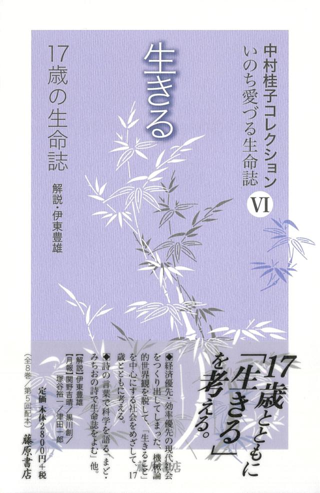 中村桂子コレクション いのち愛づる生命誌(全8巻) 6 生きる――17歳の生命誌[第5回配本]