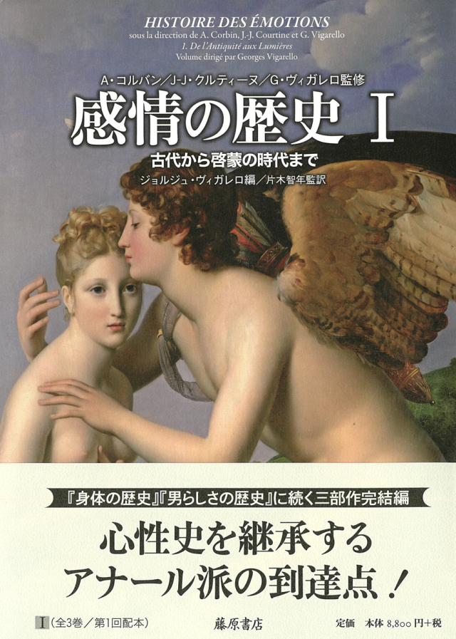 感情の歴史(全3巻) 1 古代から啓蒙の時代まで
