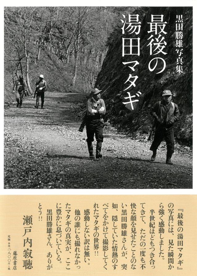 黒田勝雄写真集 最後の湯田マタギ