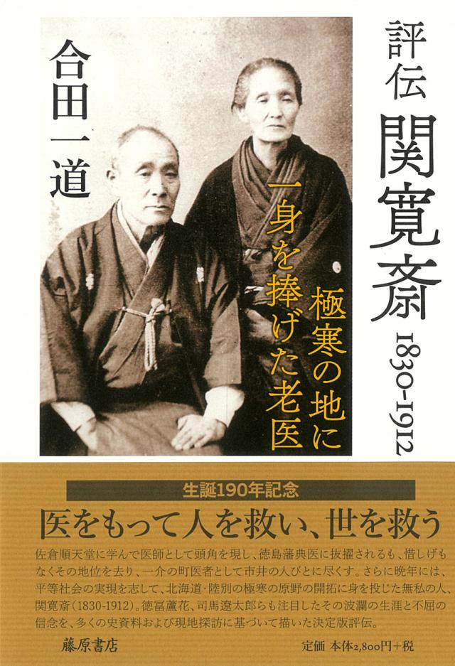 評伝 関寛斎 1830-1912――極寒の地に一身を捧げた老医