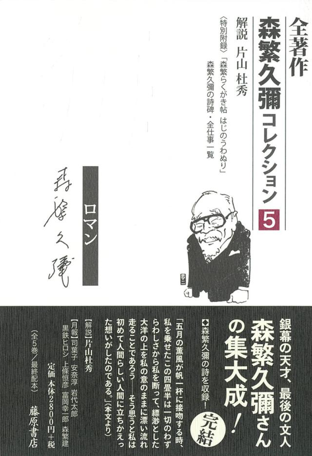 全著作〈森繁久彌コレクション〉(全5巻) 5 海――ロマン