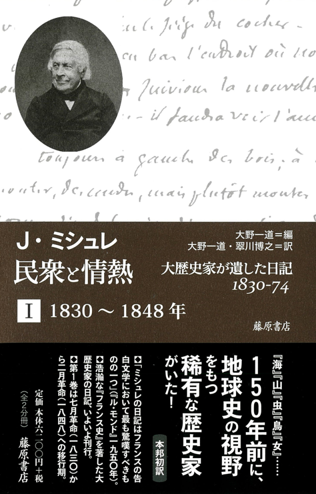 民衆と情熱――大歴史家が遺した日記 1830-74 (全2分冊) 1 1830~1848年
