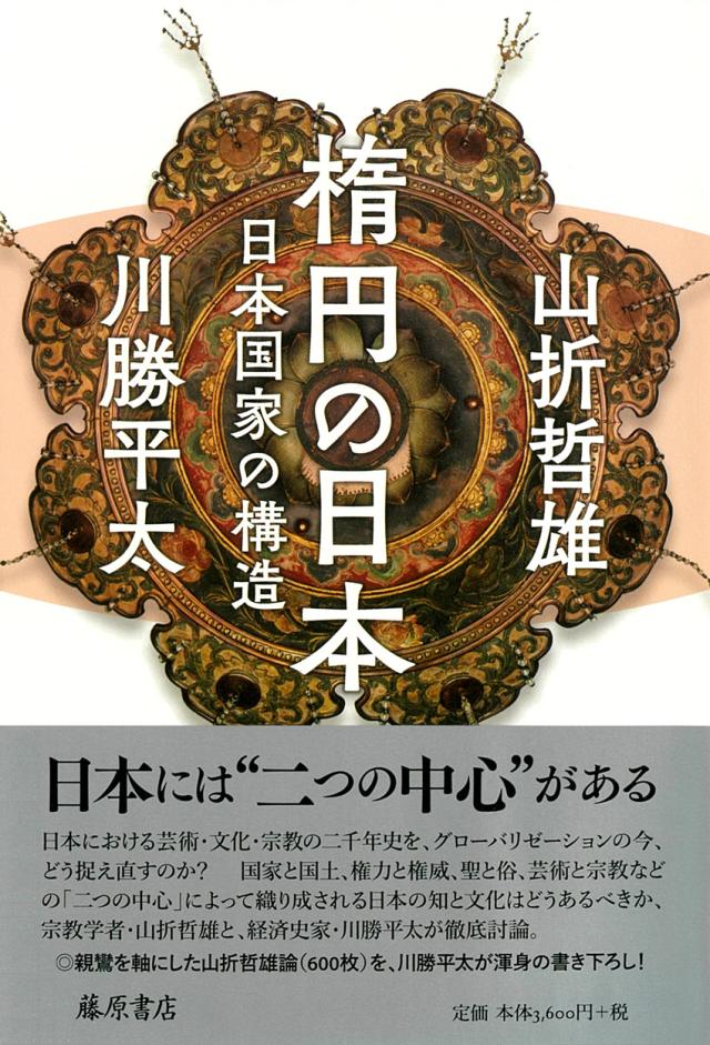 楕円の日本――日本国家の構造