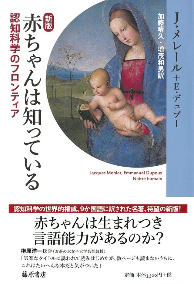 赤ちゃんは知っている〈新版〉――認知科学のフロンティア