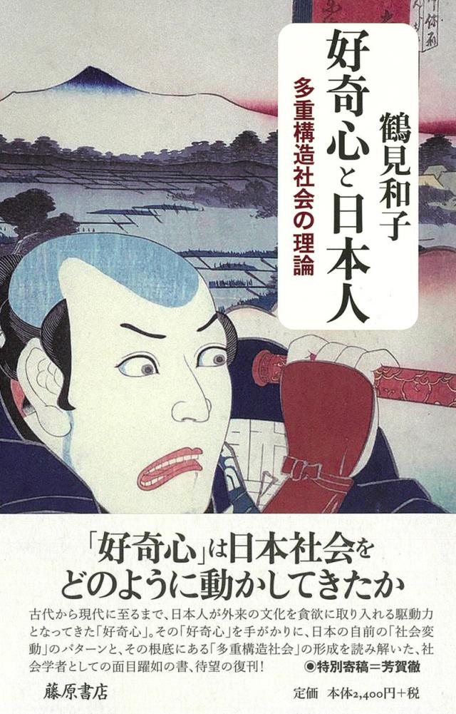 好奇心と日本人――多重構造社会の理論