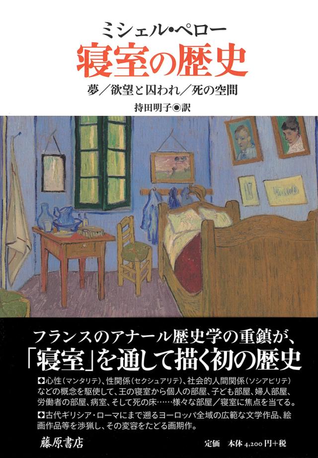 寝室の歴史――夢/欲望と囚われ/死の空間