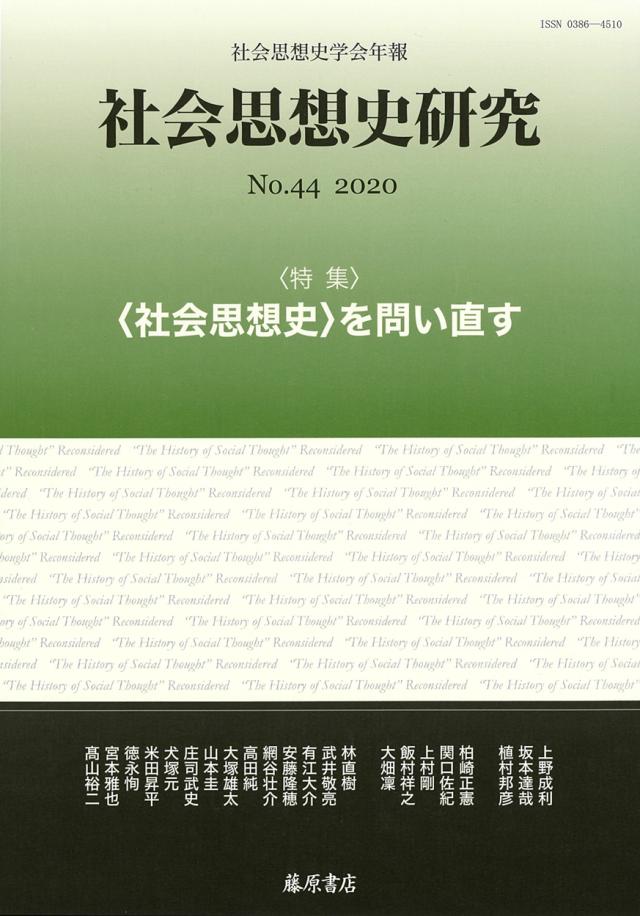 〔社会思想史学会年報〕社会思想史研究 No.44 [特集]〈社会思想史〉を問い直す