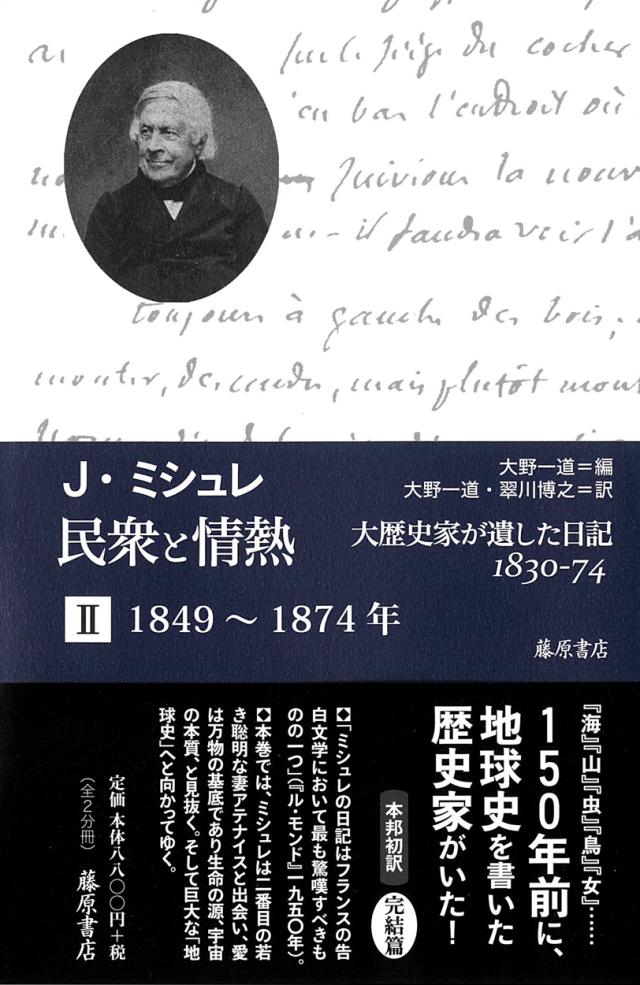 民衆と情熱――大歴史家が遺した日記 1830-74(全2分冊) 2 1849~1874年