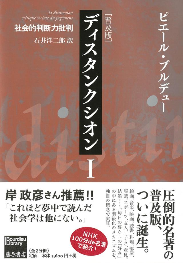 ディスタンクシオン――社会的判断力批判〈普及版〉 1(全2分冊)