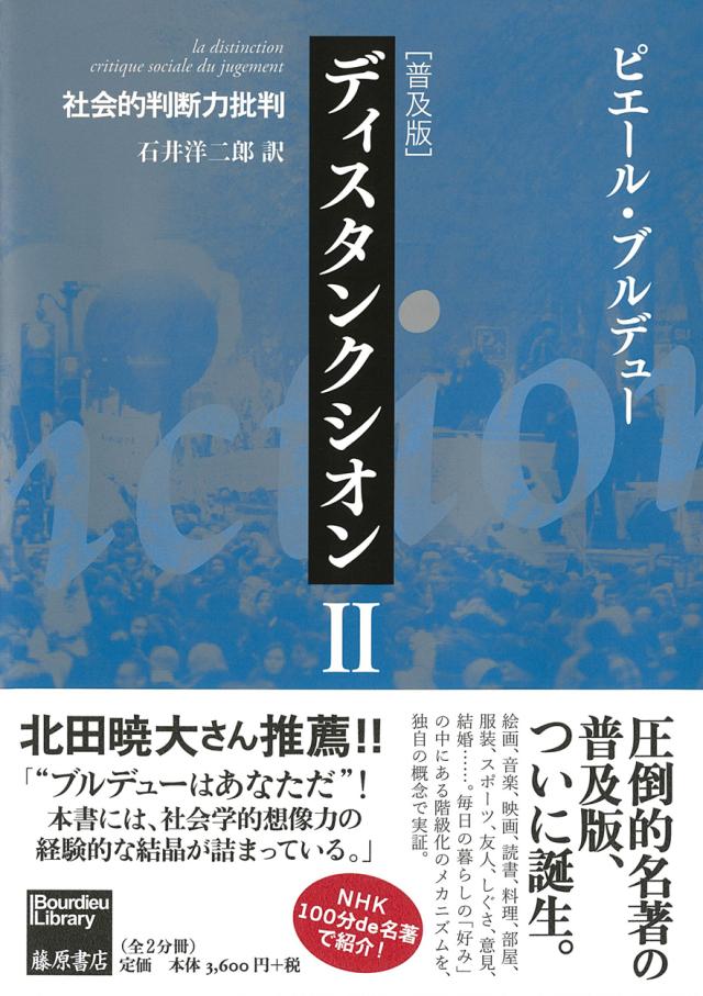 ディスタンクシオン――社会的判断力批判〈普及版〉 2(全2分冊)