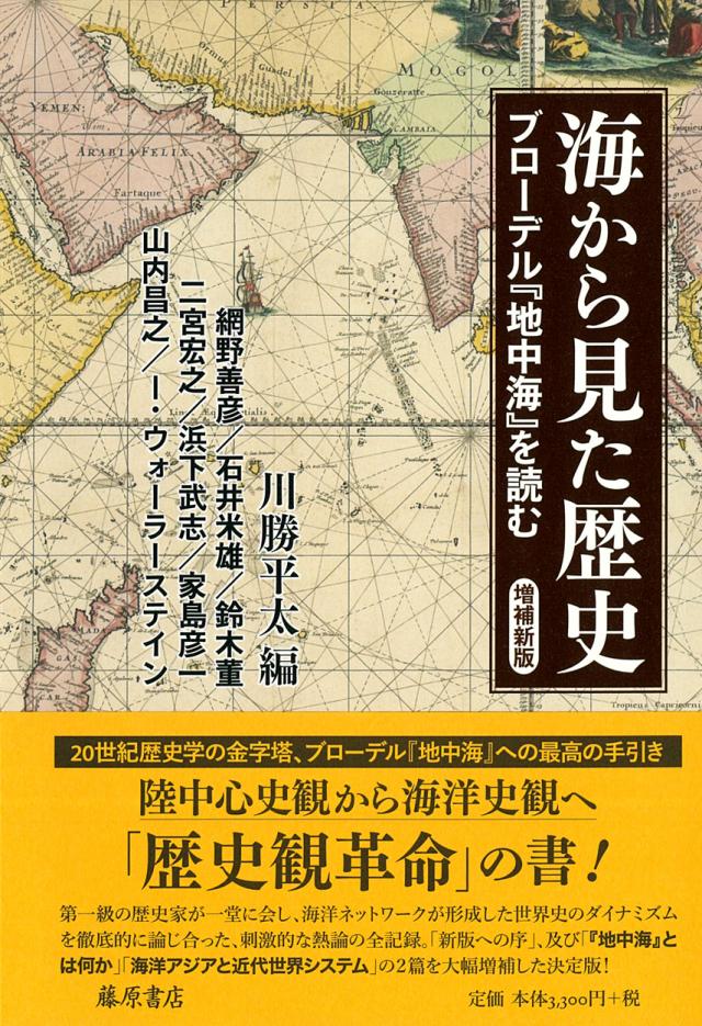 海から見た歴史〈増補新版〉――ブローデル『地中海』を読む