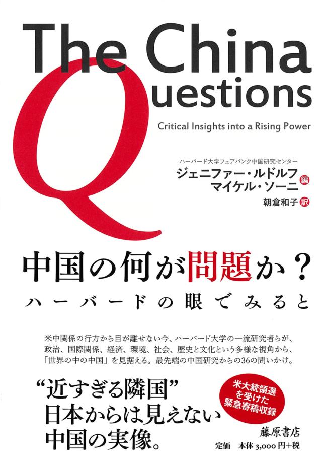 中国の何が問題か?――ハーバードの眼でみると