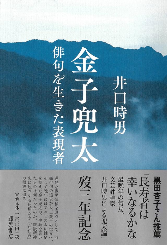 金子兜太――俳句を生きた表現者