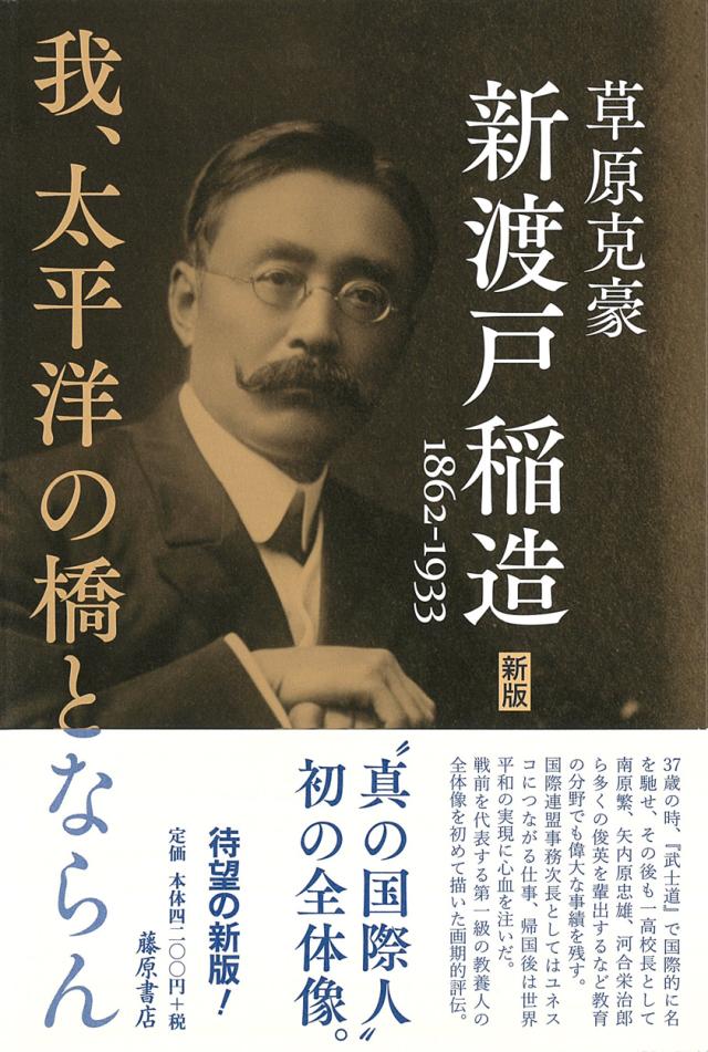 新渡戸稲造 1862-1933〈新版〉――我、太平洋の橋とならん