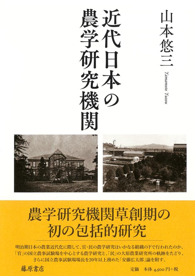 近代日本の農学研究機関