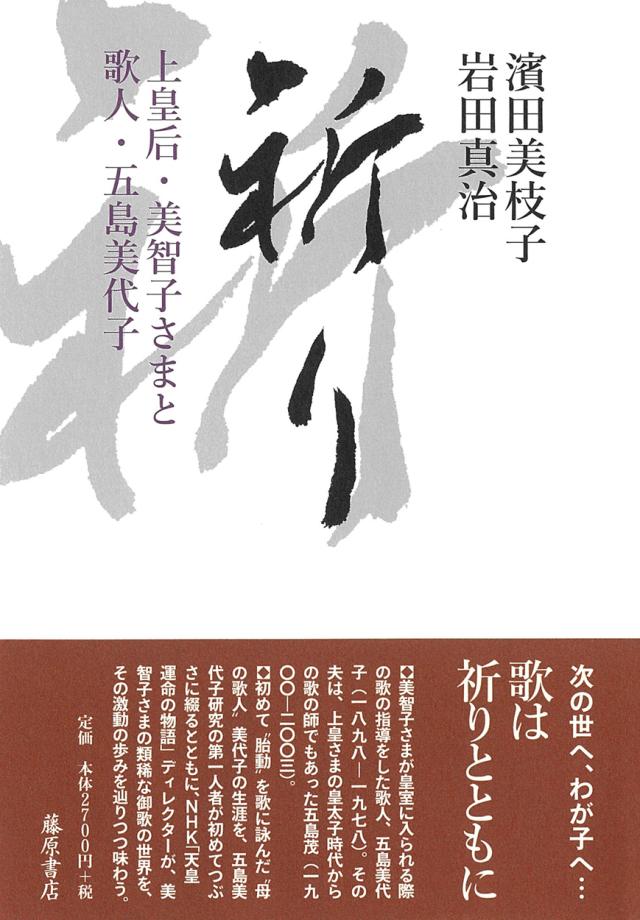 祈り――上皇后・美智子さまと歌人・五島美代子