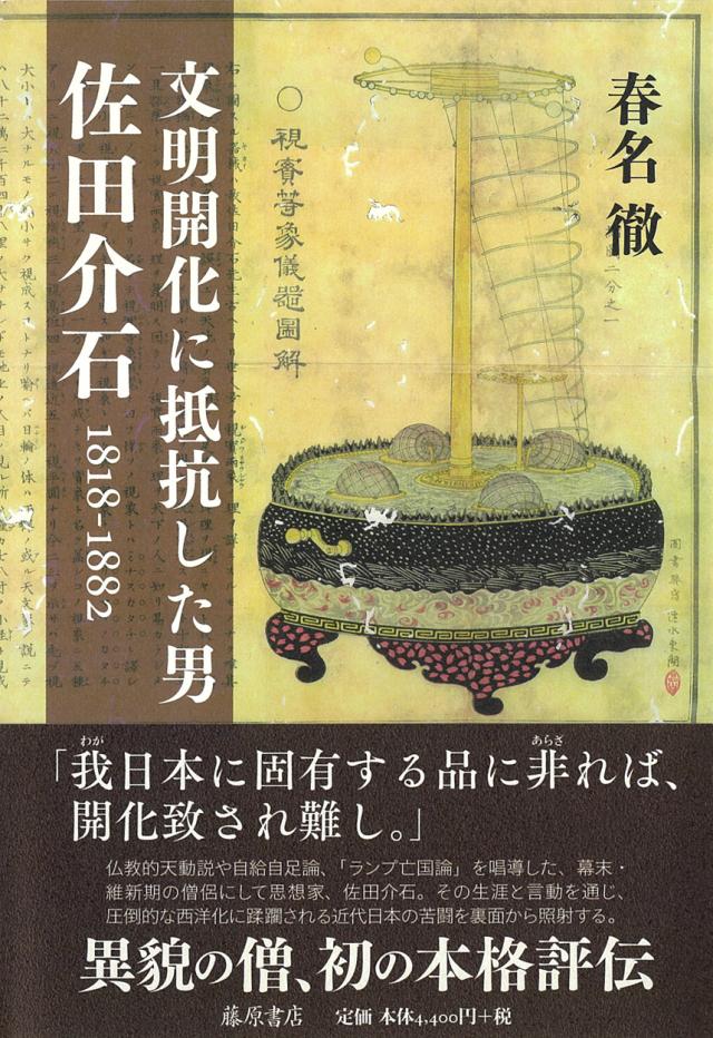 文明開化に抵抗した男 佐田介石 1818-1882