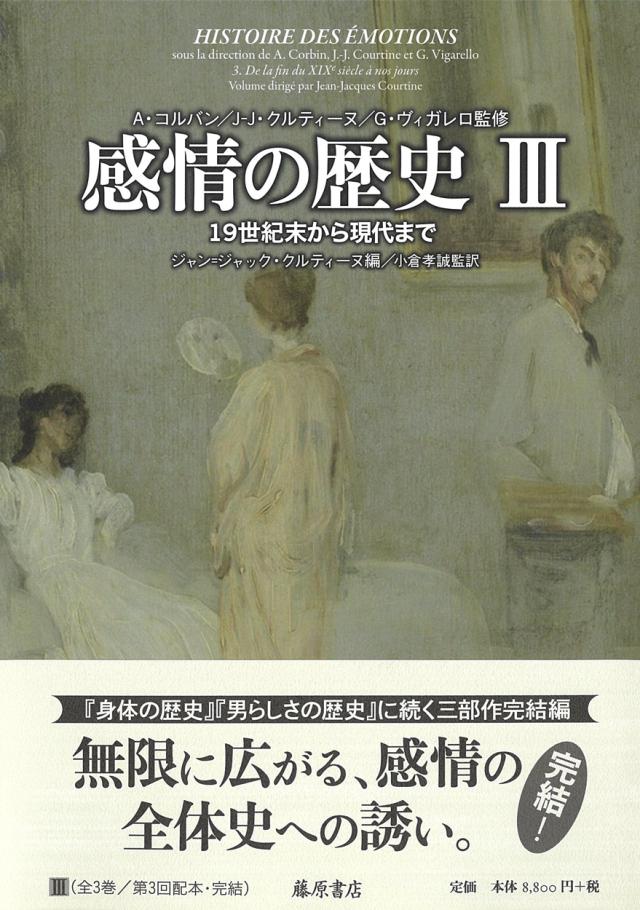 感情の歴史(全3巻) 3 19世紀末から現代まで