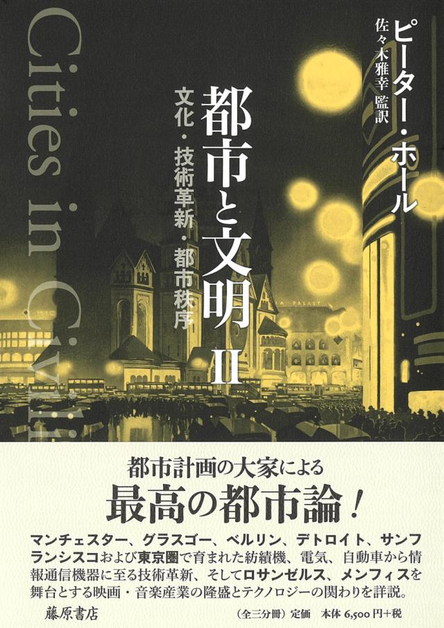 都市と文明(全3分冊)――文化・技術革新・都市秩序 2