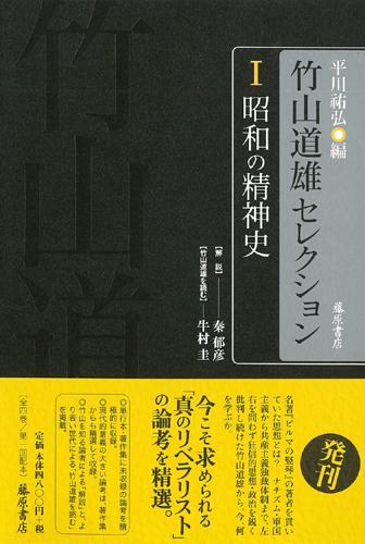 昭和の精神史 竹山道雄セレクション(全4巻)第1巻