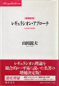 レギュラシオン・アプローチ〈増補新版〉――21世紀の経済学