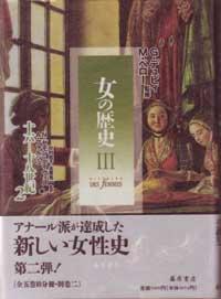 女の歴史(全5巻10分冊・別巻2) 3 16~18世紀1